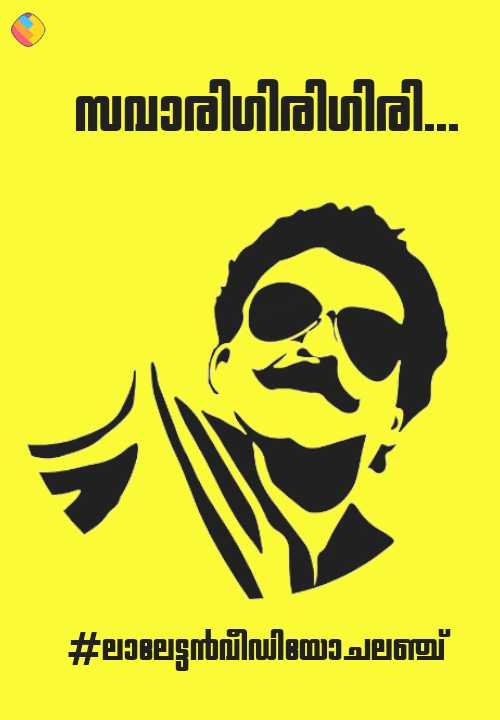 😍 ലാലേട്ടൻ ഫാൻസ് - - സവാരിഗിരിഗിരി . . . # ലാലേട്ടൻ വീഡിയോ ചലഞ്ച് - ShareChat