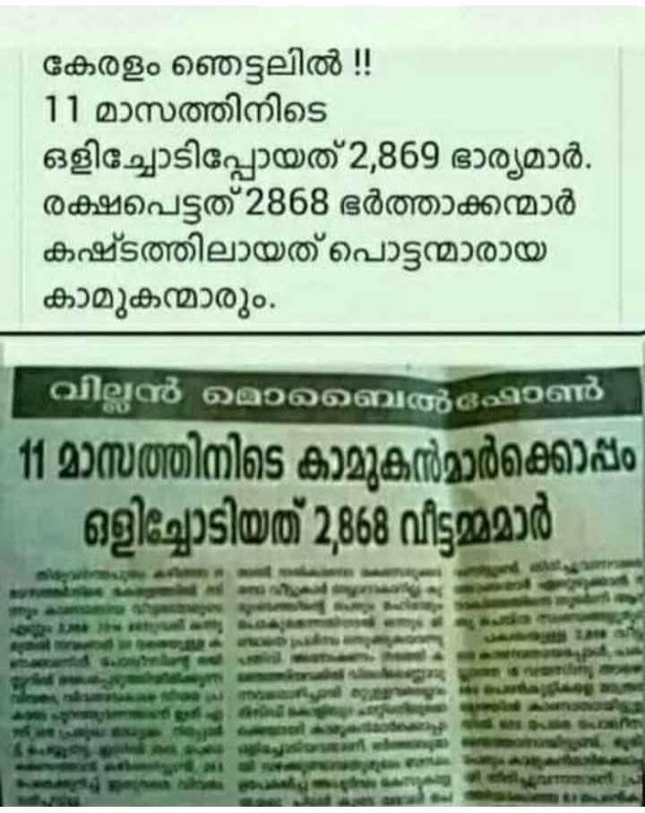 📰 വാര്ത്തകള് - കേരളം ഞെട്ടലിൽ ! 11 മാസത്തിനിടെ ഒളിച്ചോടിപ്പോയത് 2 , 869 ഭാര്യമാർ . രക്ഷപെട്ടത് 2868 ഭർത്താക്കന്മാർ കഷ്ടത്തിലായത് പൊട്ടന്മാരായ കാമുകന്മാരും . - വില്ലൻ മൊബൈൽഫോൺ 11 മാസത്തിനിടെ കാമുകൻമാർക്കൊപ്പം ഒളിച്ചോടിയത് 2 , 868 വീട്ടമ്മമാർ ചി - ShareChat