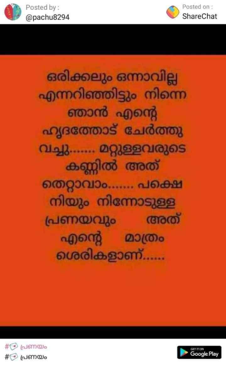 😞 വിരഹം - Posted by : @ pachu8294 Posted on : ShareChat ഒരിക്കലും ഒന്നാവില്ല . എന്നറിഞ്ഞിട്ടും നിന്നെ ഞാൻ എന്റെ ഹൃദത്തോട് ചേർത്തു വച്ചു . . . . മറ്റുള്ളവരുടെ കണ്ണിൽ അത് തെറ്റാവാം . . . പക്ഷെ നിയും നിന്നോടുള്ള പ്രണയവും അത് എന്റെ മാത്രം ശൈരികളാണ് . . . GET IT ON - # C പ്രണയം - # - പ്രണയം Google Play - ShareChat