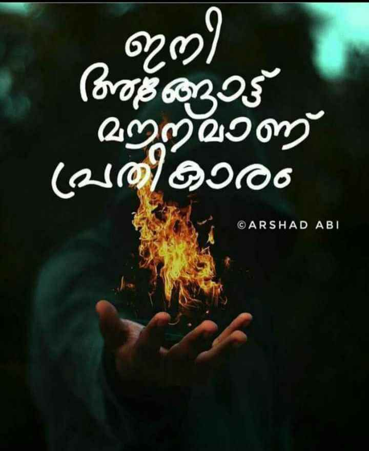 😞 വിരഹം - ്ങ്ങാട്ട് മാണ് പ്രതികാരം ' © AR S HAD A B 1 - ShareChat