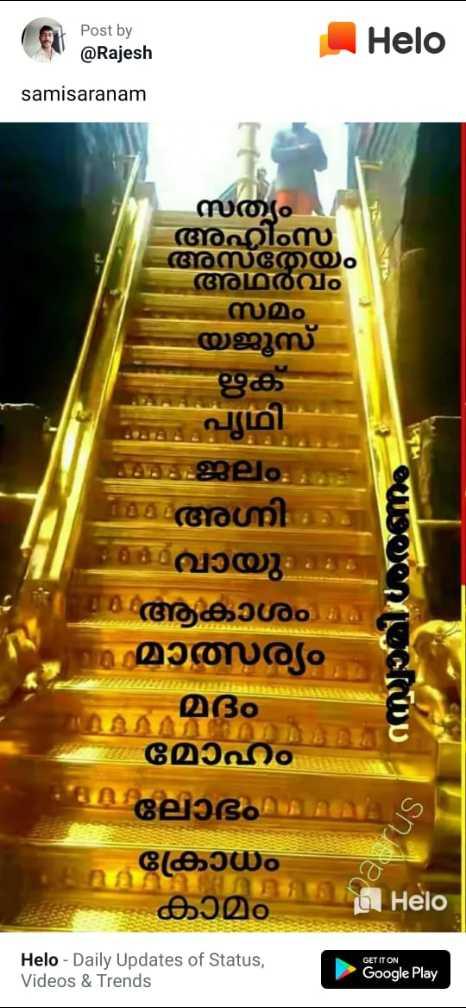 ശബരിമല - Post by @ Rajesh samisaranam സത്യം അഹിംസ അസത്യം ആരവം സമം യജുസ് . . e പൃഥി . . . ജലം : | aa അഗ്നി : . വായു . . . . 1 1 ആകാശം . . മാത്സര്യം ധാവി ഡ മദം ' - മോഹം ഉ ലാഭം മ കാം , a re കാലം 1 0 1 1 2 GET IT ON - Daily Updates of Status , Videos & Trends Google Play - ShareChat