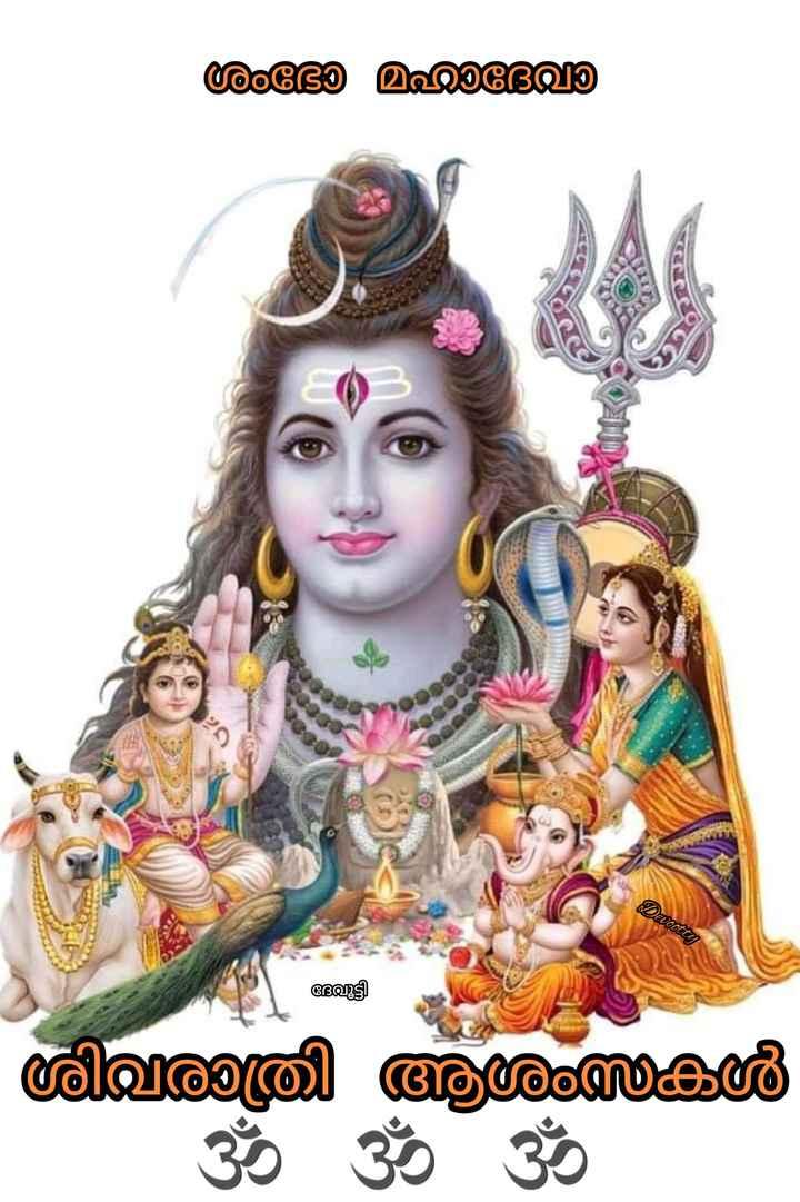 🕉ശിവരാത്രി ആശംസകൾ - ശംഭോ മഹാ Devootty ട്ടി ശിവജത്രി ആശംസകൾ 3 3 3 - ShareChat