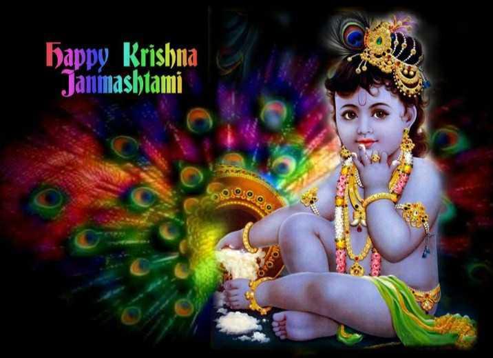 ശ്രീകൃഷ്ണജയന്തി - Happy Krishna Janmashtami - ShareChat