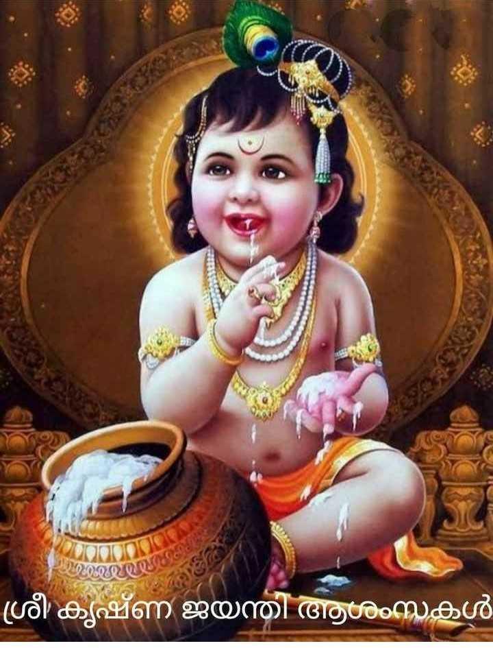 ശ്രീകൃഷ്ണജയന്തി - വാര്യത ല ശ്രീ കൃഷ്ണ ജയന്തി ആശംസകൾ - ShareChat