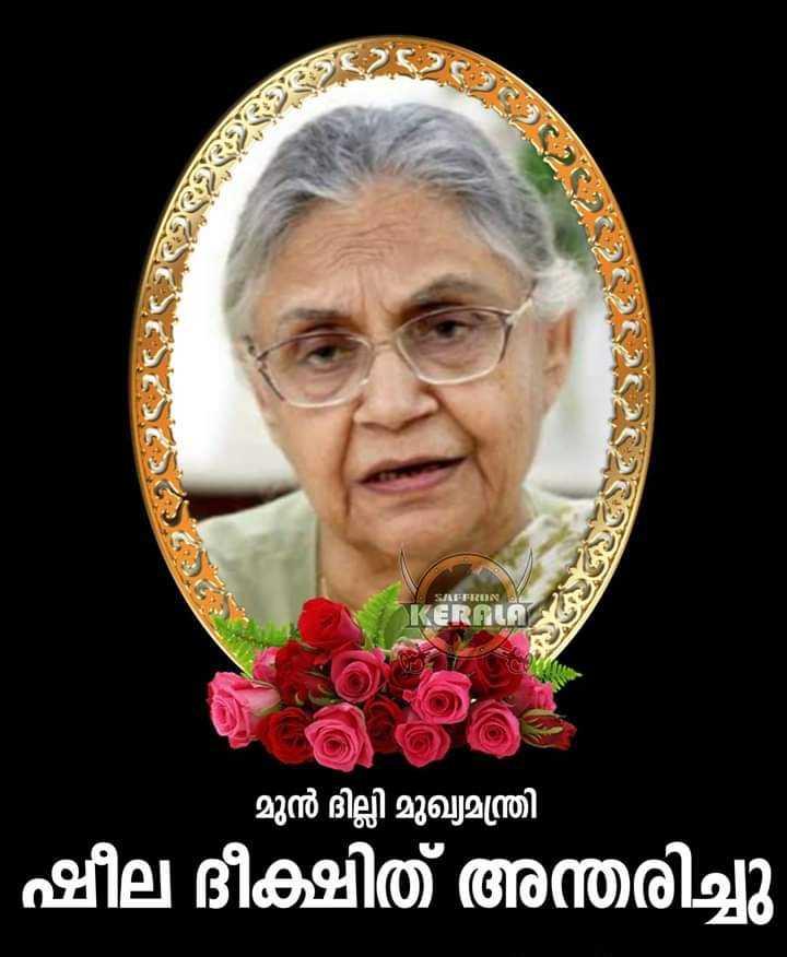 ഷീല ദീക്ഷിത് അന്തരിച്ചു - ക 2 23 മാ SAFFRON 6 KERALA 15 മുൻ ദില്ലി മുഖ്യമന്ത്രി ' ഷീല ദീക്ഷിത് അന്തരിച്ചു - ShareChat