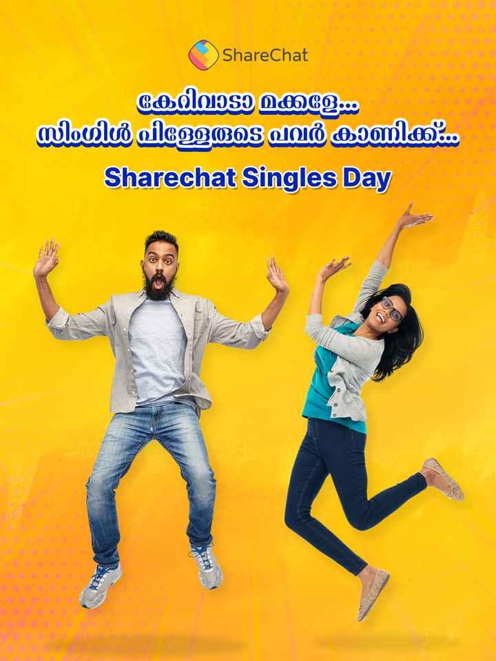 😜 ഷെയർചാറ്റ് സിംഗിൾസ് ഡേ - ShareChat കേറിവാടാ മക്കളേം സിംഗിൾ പിള്ളരുടെ പവർ കാണിക്ക് . Sharechat Singles Day - ShareChat
