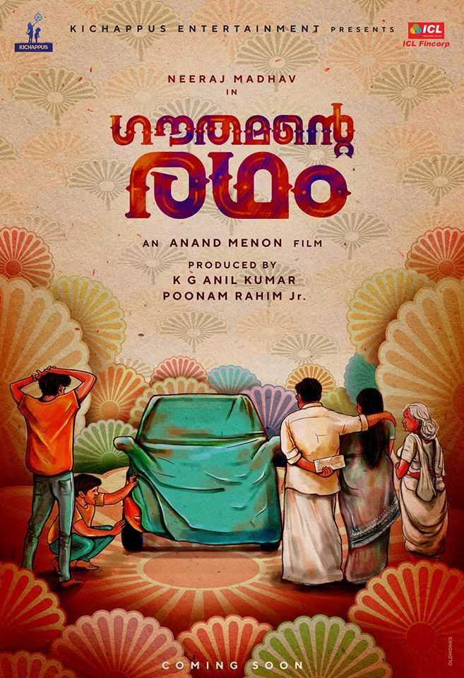 🍿 സിനിമാ വിശേഷം - KICHAPPUS ENTERTAINMENT PRESENTS ICL ICL Fincorp KICHAPPUS NEERAJ MADHAV umidean 10100 AN ANAND MENON FILM PRODUCED BY KGANIL KUMAR POONAM RAHIM Jr . OLDMONKS COMING SOO - ShareChat