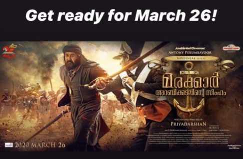 🍿 സിനിമാ വിശേഷം - Get ready for March 26 ! Aashine ANTONY PERUMBAVOOR MOHANLALE nadalju അറബിക്കടലിന്റെ സിംപിം PRIYADARSHAN 2020 MARCH 26 - ShareChat