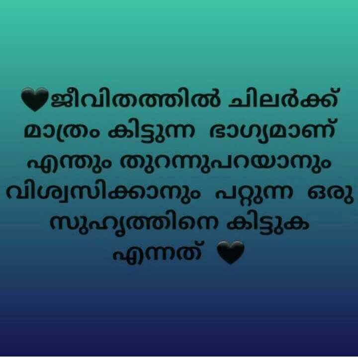 🤝 സുഹൃദ്ബന്ധം - ShareChat