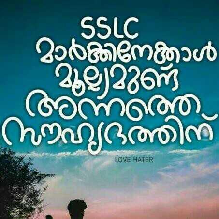 🤝 സുഹൃദ്ബന്ധം - SSLC മാരനേക്കാൾ മൂലമുണ് അന്നത സൗഹൃദത്തിന് LOVE HATER - ShareChat