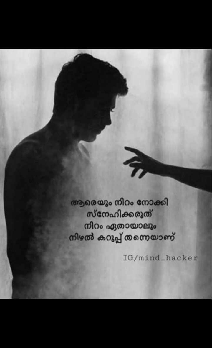🤝 സുഹൃദ്ബന്ധം - ആരെയും നിറം നോക്കി - സ്നേഹിക്കരുത് നിറം ഏതായാലും നിഴൽ കറുപ്പ് തന്നെയാണ് - TG / mind _ hacker - ShareChat