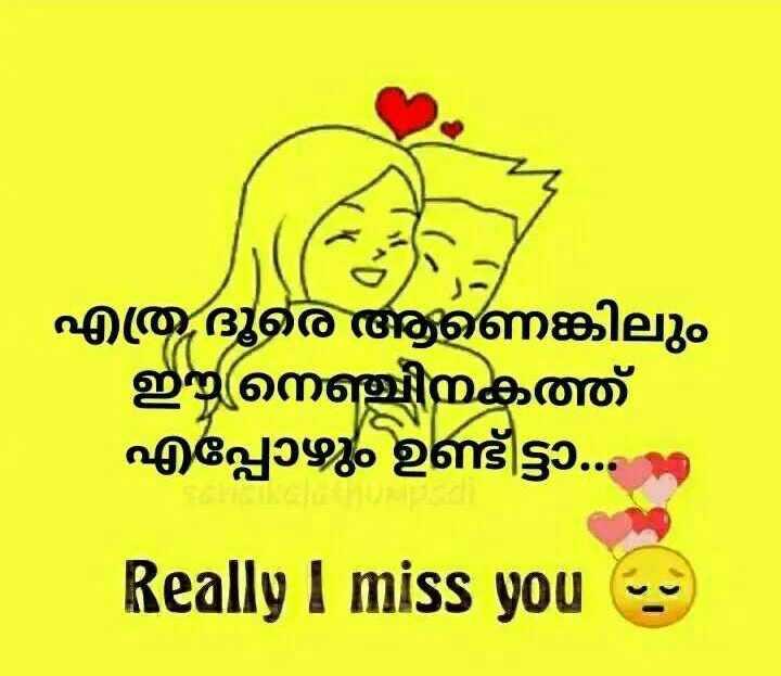 💑 സ്നേഹം - എത്ര ദൂരെ ആണെങ്കിലും ഈഞ്ചിനകത്ത് എപ്പോഴും ഉണ്ടീട്ടാ . . Really I miss you - ShareChat