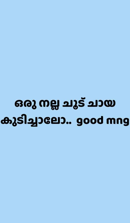 💑 സ്നേഹം - - ഒരു നല്ല ചൂട് ചായ കുടിച്ചാലോ . . good mng - ShareChat