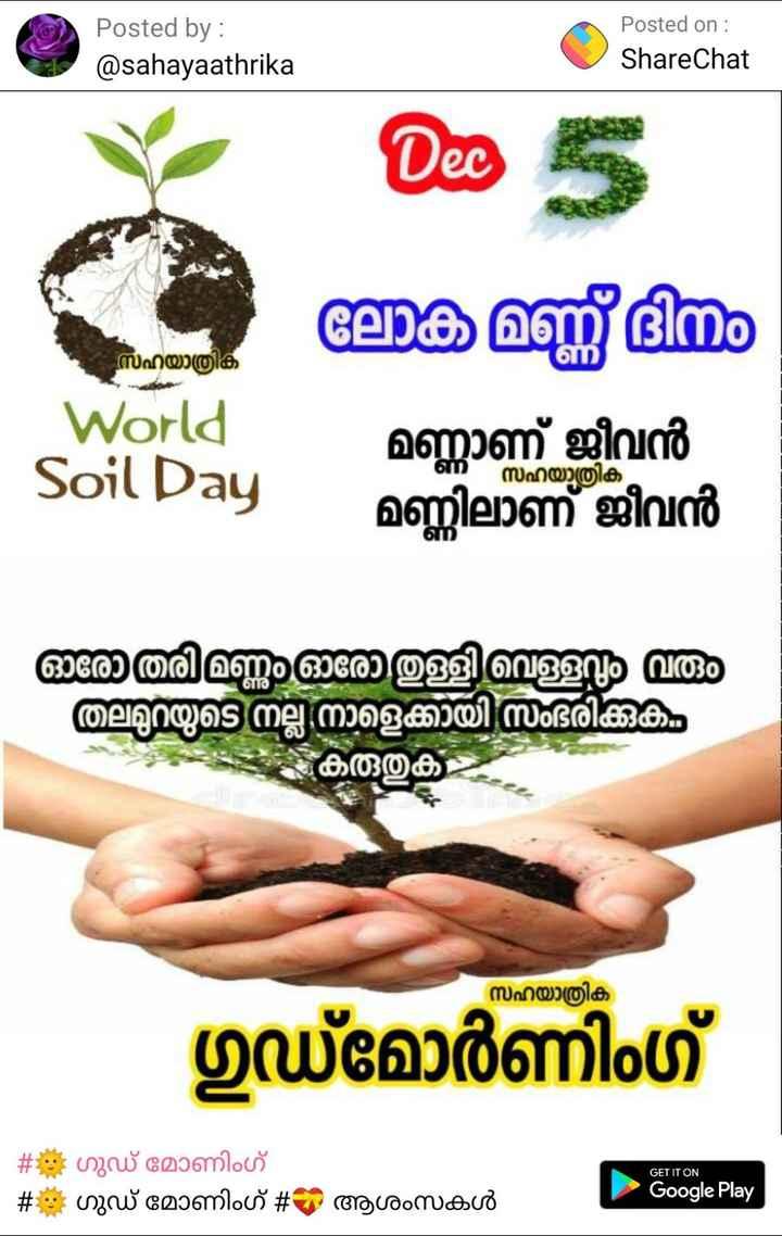 സ്ലാപ്പ് ഫെസ്റ്റ് - Posted by : @ sahayaathrika Posted on : ShareChat സഹയാത്രിക I World Soil Day ജോങ്കണ്ണ് ദിനം മണ്ണാണ് ജീവൻ മണ്ണിലാണ് ജീവൻ സഹയ 6 ) ഓരോരിണ്ണം ഓരോ തുള്ളി വെള്ളവും വരും തലമുറയുടെ നല്ല നാളെക്കായി സംഭരിക്കുക കരുതുക സഹയാത്രിക ഗുഡ്മോർണിംഗ് GET IT ON - # - ഗുഡ് മോണിംഗ് # : ഗുഡ് മോണിംഗ് # 2 ആശംസകൾ Google Play - ShareChat