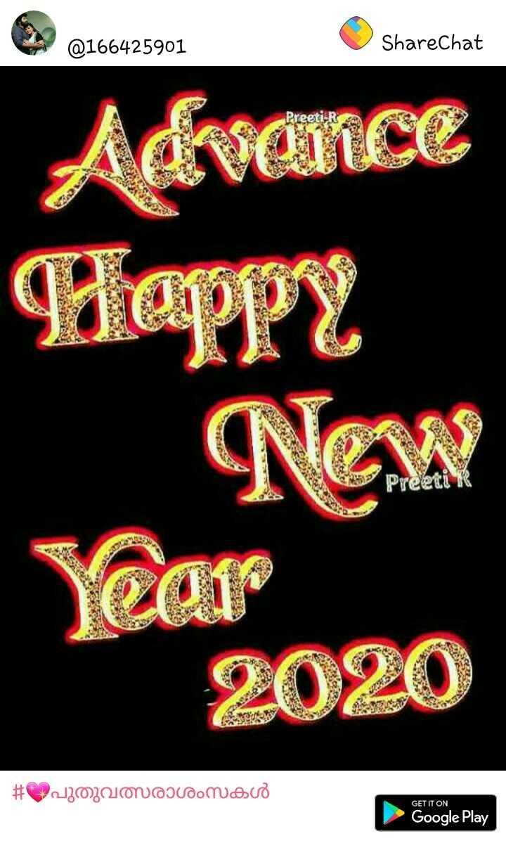 🎅ഹാപ്പി ക്രിസ്മസ് - @ 166425901 ShareChat 25 sterecht Advance Happy New Year 2020 # 130201ONICONACO GET IT ON Google Play - ShareChat