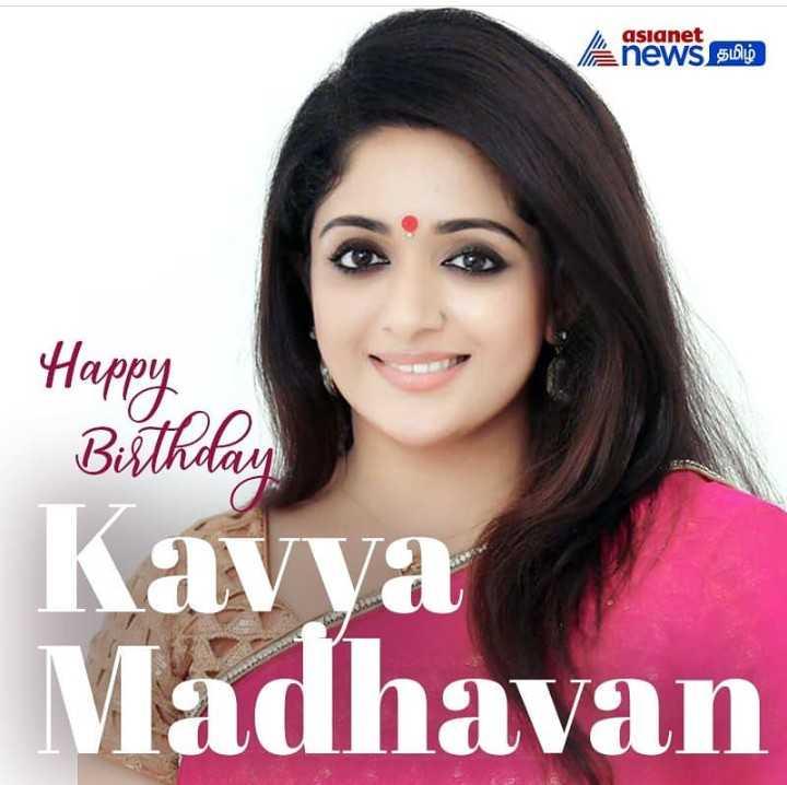 ഹാപ്പി ബെർത്ത്ഡേ കാവ്യ മാധവൻ - m . asianet news say Happy Birthday Kavya Madhavan - ShareChat