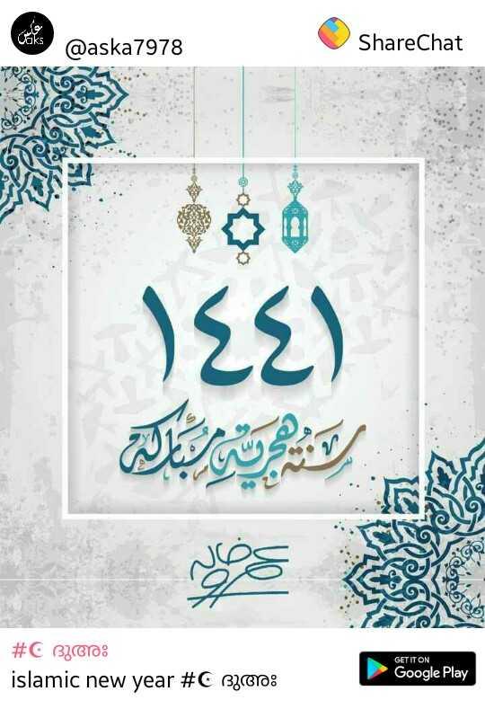 👓 ഹാപ്പി ബെർത്ത്ഡേ ജയസൂര്യ - Se Caks @ aska7978 ShareChat 122 ) GET IT ON # CB100 : islamic new year # C Bje : Google Play - ShareChat