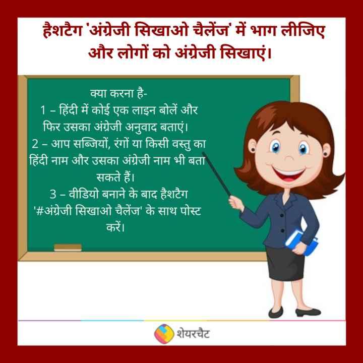 👨🏫 अंग्रेजी सिखाओ चैलेंज - हैशटैग अंग्रेजी सिखाओ चैलेंज में भाग लीजिए और लोगों को अंग्रेजी सिखाएं । क्या करना है 1 – हिंदी में कोई एक लाइन बोलें और फिर उसका अंग्रेजी अनुवाद बताएं । 2 - आप सब्जियों , रंगों या किसी वस्तु का हिंदी नाम और उसका अंग्रेजी नाम भी बता सकते हैं । । _ _ _ 3 - वीडियो बनाने के बाद हैशटैग । ' # अंग्रेजी सिखाओ चैलेंज ' के साथ पोस्ट करें । शेयरचैट - ShareChat
