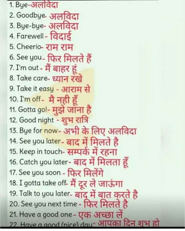👨🎓 इंग्लिश स्पीकिंग - 1 . Bye - 315GT 2 . Goodbye अलविदा 3 . Bye - bye - अलविदा 4 . Farewell - fagis 5 . Cheerio - राम राम 6 . See you for fasta 7 . I ' m out - # 165 8 . Take care - ध्यान रखे 9 . Take it easy - 3RTH 10 . I ' m off - Toš 11 . Gotta go ! - S IT 12 . Good night - 24 13 . Bye for now - 3737 m fag 3tact 14 . See you later - G # asid 15 . Keep in touch - सम्पर्क में रहना 16 . Catch you later - QIC # Asiat 17 . See you soon - fondu 18 . I gotta take o 19 . Talk to you later - G alathead 20 . See you next time - fonefasida 21 . Have a good one - 5ch 3779 22 . Have a good Inice dau - 319 TIGO 24 - ShareChat