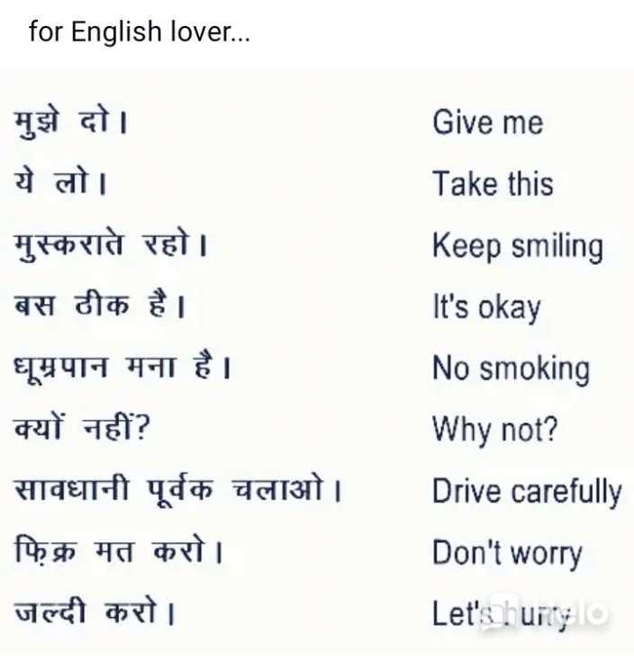 👨🎓 इंग्लिश स्पीकिंग - _ _ _ for English lover . . . Give me मुझे दो । ये लो । मुस्कराते रहो । बस ठीक है । धूम्रपान मना है । क्यों नहीं ? सावधानी पूर्वक चलाओ । फिक्र मत करो । जल्दी करो । Take this Keep smiling It ' s okay No smoking Why not ? Drive carefully Don ' t worry Let ' s huity lo - ShareChat