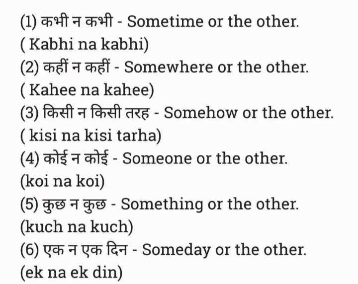 👨🎓 इंग्लिश स्पीकिंग - ( 1 ) 521 7 572ft - Sometime or the other . ( Kabhi na kabhi ) ( 2 ) chat a chat - Somewhere or the other . ( Kahee na kahee ) ( 3 ) font a fonetas - Somehow or the other . ( kisi na kisi tarha ) ( 4 ) onts onts - Someone or the other . ( koi na koi ) ( 5 ) 2180 a 19 - Something or the other . ( na ) ( 6 ) gah a yah fat - Someday or the other . ( ek na ek din ) - ShareChat