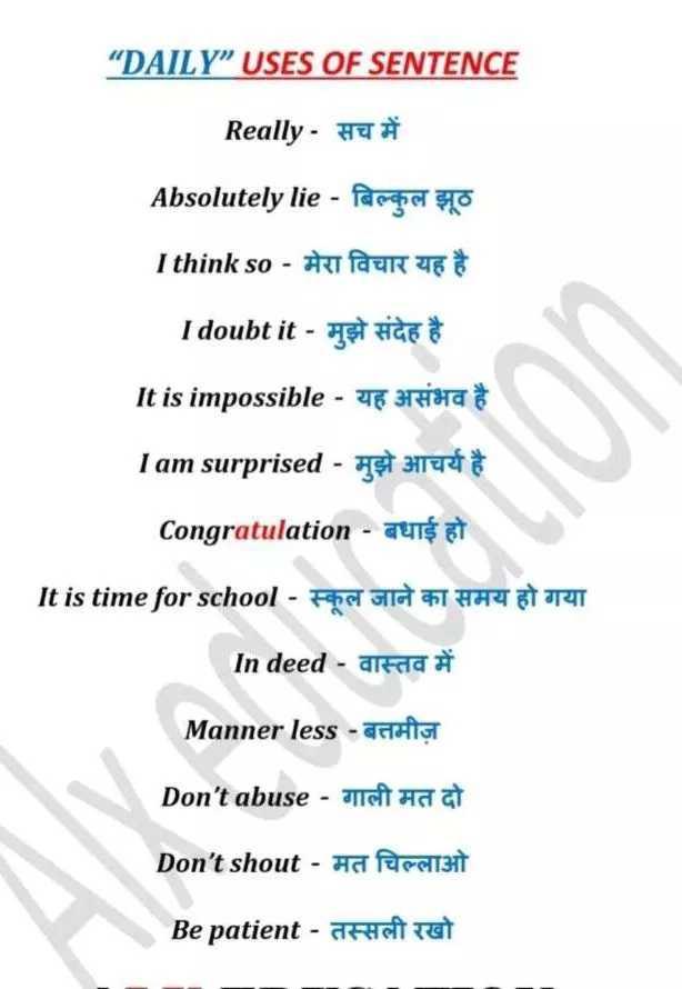 """👨🎓 इंग्लिश स्पीकिंग - DAILY """" USES OF SENTENCE Really - सच में Absolutely lie - बिल्कुल झूठ I think so - मेरा विचार यह है I doubtit - मुझे संदेह है It is impossible - यह असंभव है I am surprised - मुझे आचर्य है Congratulation - बधाई हो _ _ _ _ It is time for school - स्कूल जाने का समय हो गया In deed - aftala Manner less - बत्तमीज़ Don ' t abuse - गाली मत दो Don ' t shout - Ha for TBTT Be patient - तस्सली रखो - ShareChat"""