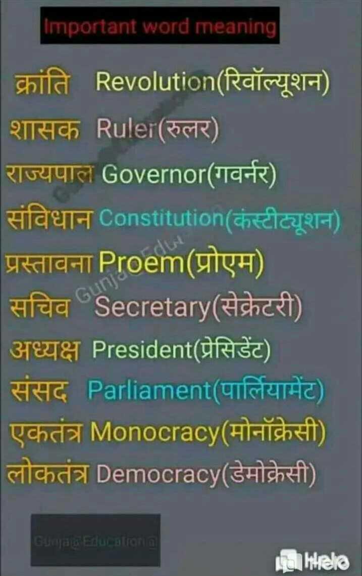 👨🎓 इंग्लिश स्पीकिंग - Important word meaning क्रांति Revolution ( रिवॉल्यूशन ) शासक Ruler ( रुलर ) राज्यपाल Governor ( गवर्नर ) संविधान Constitution ( कंस्टीट्यूशन ) प्रस्तावना Proem ( प्रोएम ) सचिव Secretary ( सेक्रेटरी ) अध्यक्ष President ( प्रेसिडेंट ) संसद Parliament ( पार्लियामेंट ) एकतंत्र Monocracy ( मोनॉक्रेसी ) लोकतंत्र Democracy ( डेमोक्रेसी ) Gunjan Education fahrelio - ShareChat