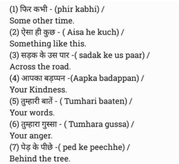 👨‍🎓 इंग्लिश स्पीकिंग - ( 1 ) h 0597 - ( phir kabhi ) / Some other time . ( 2 ) JA - ( Aisa he ) / Something like this . ( 3 ) H5ch 3H YR - ( sadak ke us paar ) / Across the road . ( 4 ) 319cht açu - ( Aapka badappan ) / Your Kindness . ( 5 ) gertad - ( Tumhari baaten ) / Your words . ( 6 ) RI IKT - ( Tumhara gussa ) / Your anger . ( 7 ) 75 - ( ped ke peechhe ) / Behind the tree . - ShareChat