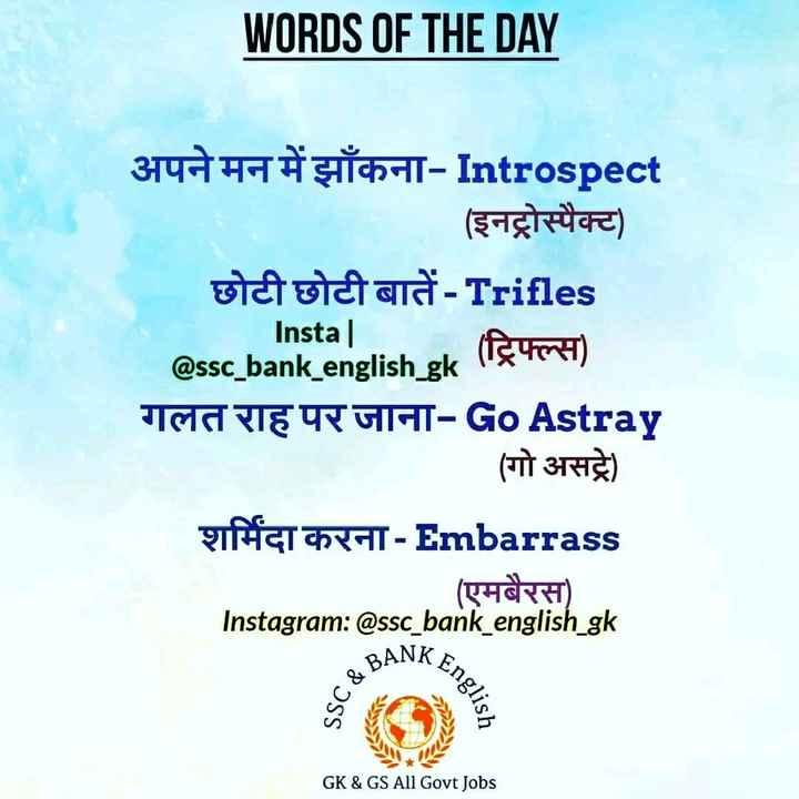👨🎓 इंग्लिश स्पीकिंग - WORDS OF THE DAY अपने मन में झाँकना - Introspect ( इनट्रोस्पैक्ट ) छोटी छोटी बातें - Trifles _ _ _ Insta | ) @ ssc _ bank _ english gk ( ट्रिफ्ल्स गलत राह पर जाना - Go Astray ( गो असट्रे ) शर्मिंदा करना - Embarrass ( एमबैरस ) Instagram : @ ssc _ bank _ english _ gk BANKA GK & GS All Govt Jobs - ShareChat