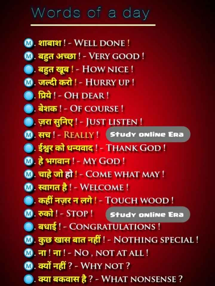 👨🎓 इंग्लिश स्पीकिंग - Words of a day M . ANOTT ! - WELL DONE ! M . dea 3779T ! - VERY GOOD ! b . aenga ! - HOW NICE ! M . Girtanel ! - HURRY UP ! f ! - OH DEAR ! O . arch ! - OF COURSE ! GRI UAS ! - JUST LISTEN ! M . HT ! - REALLY ! Study Online Era for an ERIA ! - THANK GOD ! M . HTF ! - MY GOD ! M . TIE ! - COME WHAT MAY ! M . Faria ! - WELCOME ! O . cheiatyr an ! - TOUCH WOOD ! M . acht ! - STOP ! Study online Era O . ET ! - CONGRATULATIONS ! M . ches Gli ala asi ! - NOTHING SPECIAL ! M . ET ! T ! - NO , NOT AT ALL ! M . R et ? - WHY NOT ? O . RICHCH ? - WHAT NONSENSE ? - ShareChat