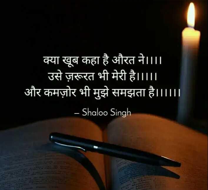 👩🎓नारी शक्ति - क्या खूब कहा है औरत ने । । । । उसे ज़रूरत भी मेरी है । । । । । और कमज़ोर भी मुझे समझता है | | | | | | - Shaloo Singh - ShareChat
