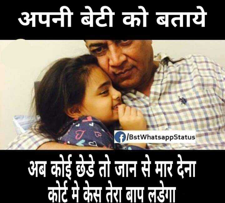 👩🎓नारी शक्ति - अपनी बेटी को बताये o f / BstWhatsapp Status अब कोई छेडे तो जान से मार देना कोर्ट में केस तेरा बाप लडेगा - ShareChat