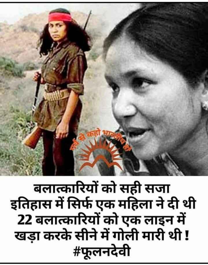 👩🎓नारी शक्ति - कहाभार सेकहो बलात्कारियों को सही सजा इतिहास में सिर्फ एक महिला ने दी थी 22 बलात्कारियों को एक लाइन में खड़ा करके सीने में गोली मारी थी ! # फूलनदेवी - ShareChat