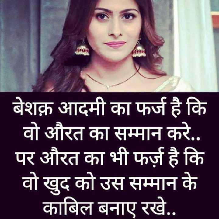 👩🎓नारी शक्ति - JINNI बेशक़ आदमी का फर्ज है कि वो औरत का सम्मान करे . . पर औरत का भी फर्ज़ है कि वो खुद को उस सम्मान के काबिल बनाए रखे . . - ShareChat