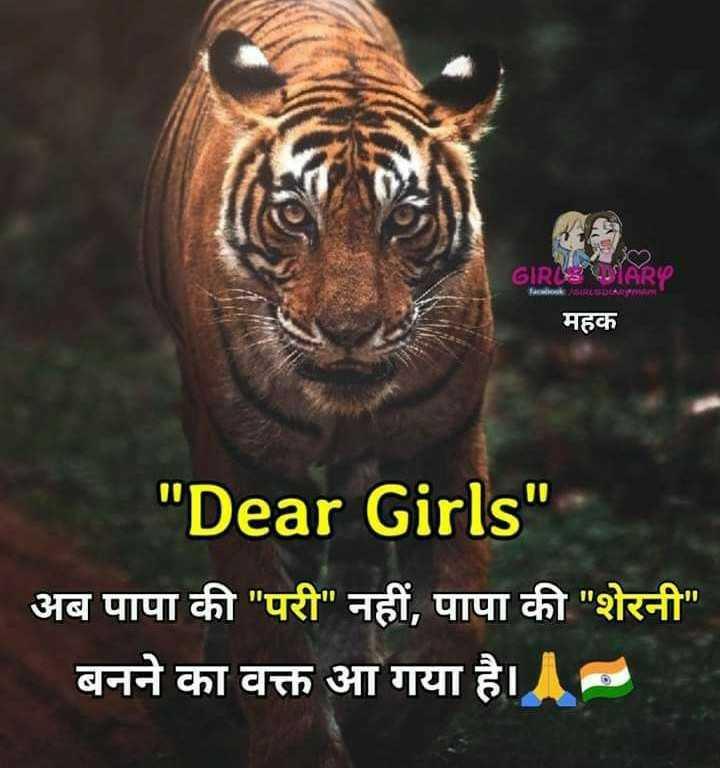 👩🎓नारी शक्ति - GIRLSLUTARA KARLSDIARTmem महक Dear Girls अब पापा की परी नहीं , पापा की शेरनी बनने का वक्त आ गया है । - ShareChat