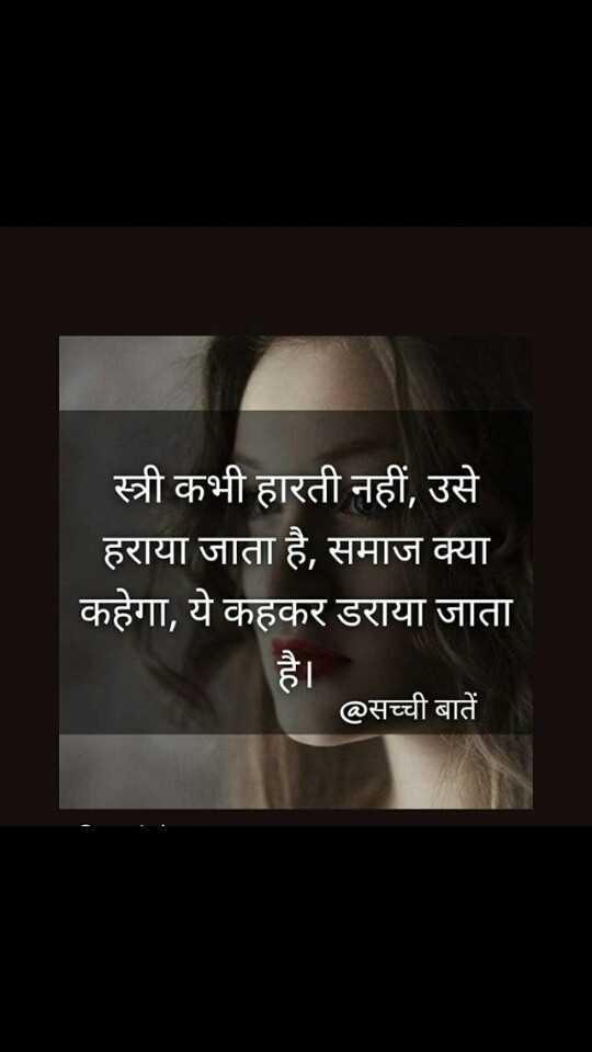 👩🎓नारी शक्ति - स्त्री कभी हारती नहीं , उसे हराया जाता है , समाज क्या कहेगा , ये कहकर डराया जाता है । @ सच्ची बातें - ShareChat