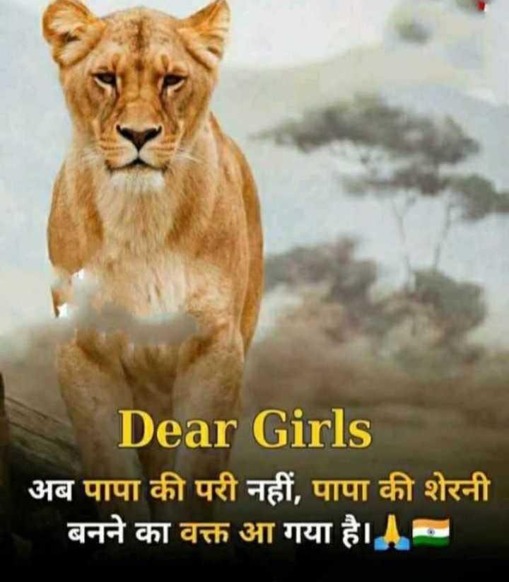 👩🎓नारी शक्ति - Dear Girls अब पापा की परी नहीं , पापा की शेरनी बनने का वक्त आ गया है । है - ShareChat