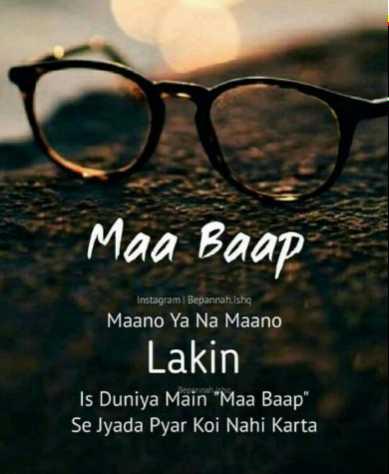 👨👧पापा की परी - Maa Baap Instagram Bepannah . Isha Maano Ya Na Maano Lakin Is Duniya Main Maa Baap Se Jyada Pyar Koi Nahi Karta - ShareChat