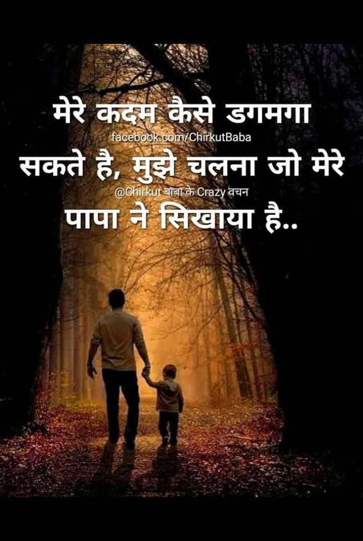👨👧पापा की परी - facebook . com / ChirkutBaba मेरे कदम कैसे डगमगा सकते है , मुझे चलना जो मेरे पापा ने सिखाया है . . @ Chirkut बाबा के Crazy वचन । . - ShareChat