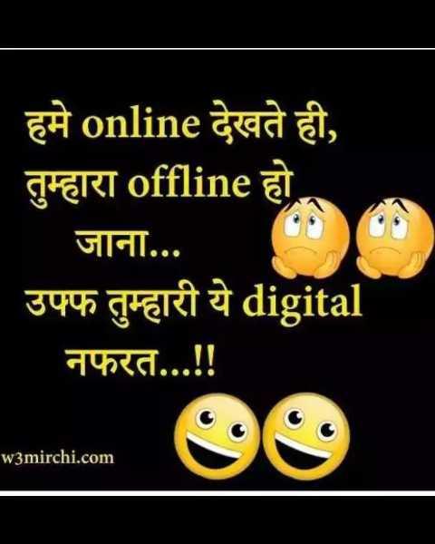 👩🦰 प्यारी सासू माँ - हमे online देखते ही , तुम्हारा offline हो जाना . . . उफ्फ तुम्हारी ये digital नफरत . . . ! ! w3mirchi . com - ShareChat