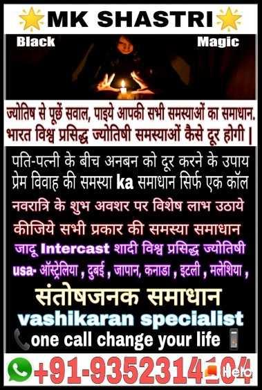 👩🏫 ਮੇਰੇ ਆਦਰਸ਼ ਅਧਿਆਪਕ 👨🏫 - MK SHASTRI Black Magic MS ज्योतिष से पूछे सवाल , पाइये आपकी सभी समस्याओं का समाधान . भारत विश्व प्रसिद्ध ज्योतिषी समस्याओं कैसे दूर होगी | | पति - पत्नी के बीच अनबन को दूर करने के उपाय प्रेम विवाह की समस्या ka समाधान सिर्फ एक कॉल नवरात्रि के शुभ अवशर पर विशेष लाभ उठाये कीजिये सभी प्रकार की समस्या समाधान जादू Intercast शादी विश्व प्रसिद्ध ज्योतिषी usa - ऑस्ट्रेलिया , दुबई , जापान , कनाडा , इटली , मलेशिया , संतोषजनक समाधान vashikaran specialist one call change your life S + 91 - 935231400 - ShareChat