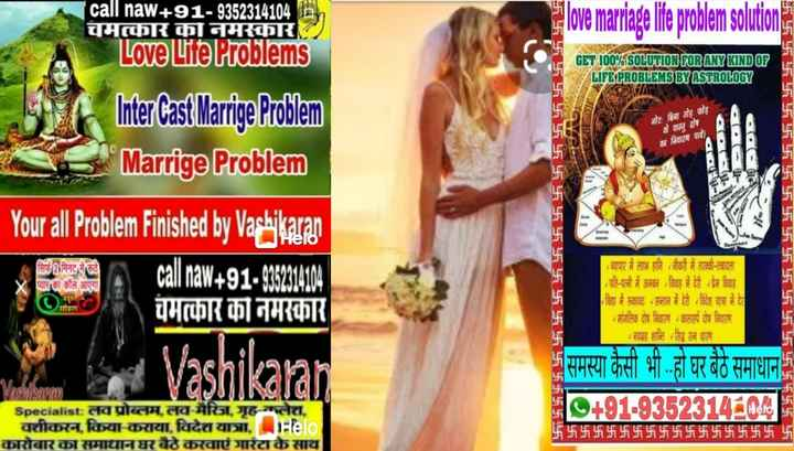 🐱👤ਸਵੇ ਬੇ -   call naw + 91 - 9352314104 HD चमत्कार का नमस्कार Love Life Problems love marriage life problem solution GET 100 % SOLUTION FOR ANY KIND OF LIFE PROBLEMS BY ASTROLOGY MORROR Astro ACTS ASTER नोट : बिना तोड़ फोड़ के वास्तु दोष का निवारण पाये ) Inter Cast Marrige Problem Marrige Problem Your all Problem Finished by Vashikaran call naw + 91 - 835214104 चमत्कार का नमस्कार 5333卐151 卐ऊऊऊऊऊऊऊ : 5555 明明明明明明明明明明明明明明明明明明明明明 सिर्फ 2 मिनट में रूठे प्यार का कॉल आएगा COM व्यापार में लाभ हानि - नौकरी में तरक्की - तबादला पति - पत्नी में अनबन विवाह में देरी प्रेम विवाह विद्या में रूकावट - सन्तान में देरी विदेश यात्रा में देर मांगलिक दोष निवारण - कालसर्प दोष निवारण नवग्रह शान्ति सिद्ध रत्न धारण Vashikaran MAMATALAIYAR Specialist : लव प्रोब्लम , लव मैरिज , गृह कलेश , वशीकरन , किया - कराया , विदेश यात्रा . elo कारोबारका समाधानघर बैठे करवाएंगारेटाकै साथ का समस्या कैसी भी हो घर बैठे समाधान HD + 91 - 9352314EONE 男牙牙牙牙牙牙牙牙牙牙牙牙牙牙牙牙 - ShareChat