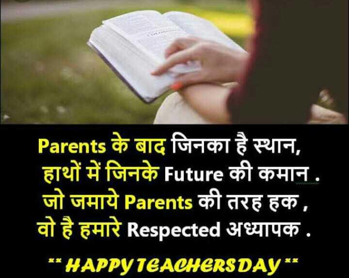 👩🏫 ਹੈਪੀ teacher's ਡੇ 👨🏫 - Parents के बाद जिनका है स्थान , हाथों में जिनके Future की कमान . जो जमाये Parents की तरह हक , वो है हमारे Respected अध्यापक . * * HAPPY TEACHERS DAY * * - ShareChat