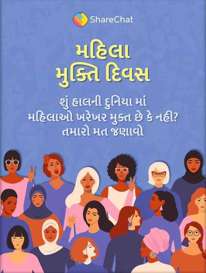 👩🦰 મહિલા મુક્તિ દિવસ - ShareChat મહિલા મુકિત દિવસ શું હાલની દુનિયામાં મહિલાઓ ખરેખર મુક્ત છે કે નહી ? તમારો મત જણાવો - ShareChat