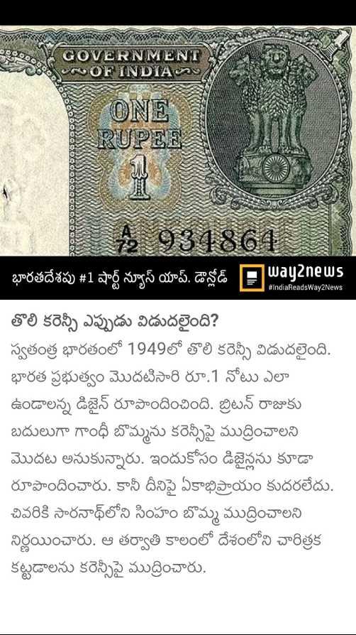 👩🎓జనరల్ నాలెడ్జ్ - agoRLA GOVERNMENT OF INDIAS ONE RUPEES ఇందాలరాయంగా 931864 భారతదేశపు # 1 షార్ట్ న్యూస్ యాప్ . డౌన్లోడ్ Awayanews # IndiaReadsWay2News తొలి కరెన్సీ ఎప్పుడు విడుదలైంది ? స్వతంత్ర భారతంలో 1949లో తొలి కరెన్సీ విడుదలైంది . భారత ప్రభుత్వం మొదటిసారి రూ . 1 నోటు ఎలా ఉండాలన్న డిజైన్ రూపొందించింది . బ్రిటన్ రాజుకు బదులుగా గాంధీ బొమ్మను కరెన్సీపై ముద్రించాలని మొదట అనుకున్నారు . ఇందుకోసం డిజైన్లను కూడా రూపొందించారు . కానీ దీనిపై ఏకాభిప్రాయం కుదరలేదు . చివరికి సారనాథ్ లోని సింహం బొమ్మ ముద్రించాలని నిర్ణయించారు . ఆ తర్వాతి కాలంలో దేశంలోని చారిత్రక కట్టడాలను కరెన్సీపై ముద్రించారు . - ShareChat