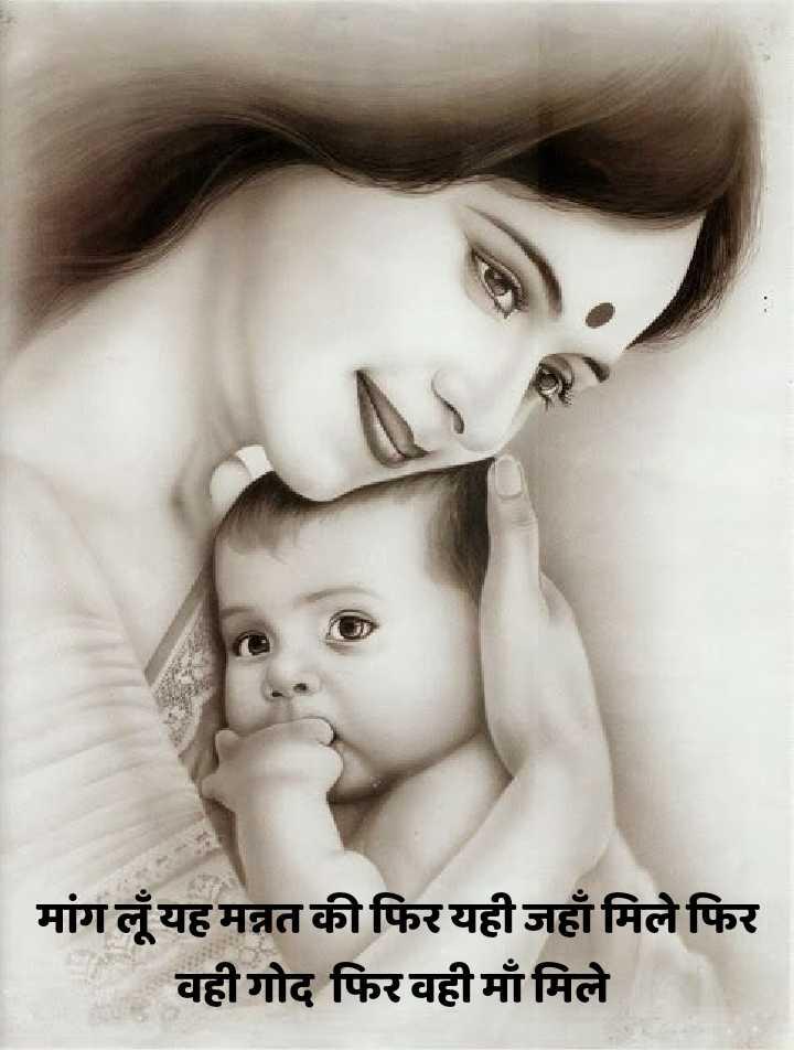 👩👦👦 मेरी माँ मेरा अभिमान - । मांग लूँयह मन्नत की फिर यहीजहाँ मिले फिर वही गोद फिर वही माँ मिले - ShareChat