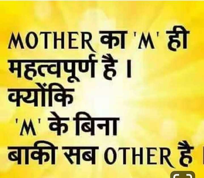 👩👦👦 मेरी माँ मेरा अभिमान - MOTHER का ' M ' ही महत्वपूर्ण है । क्योंकि ' M ' के बिना बाकी सब OTHER है - ShareChat