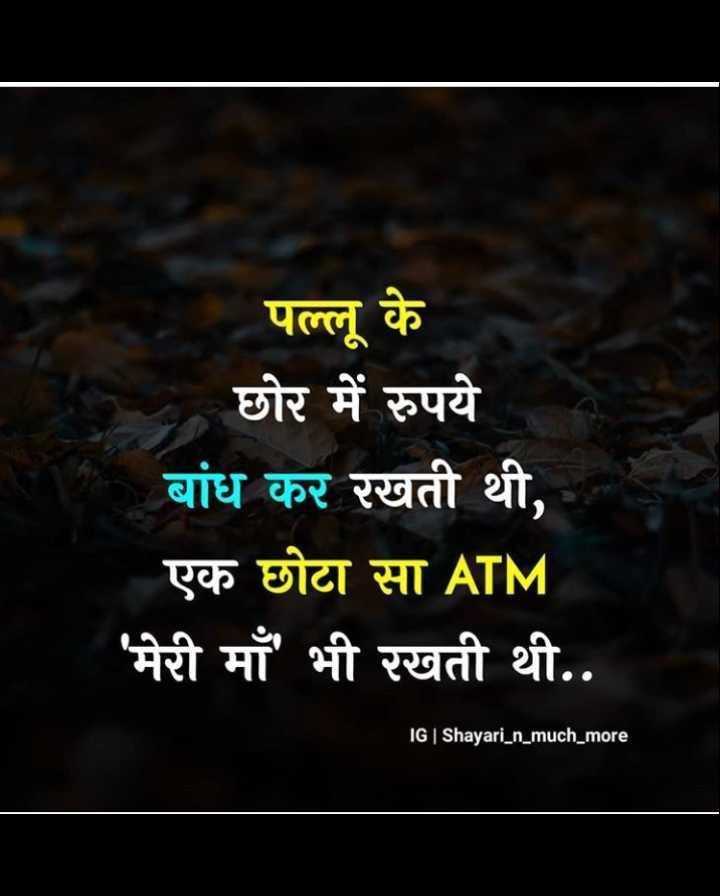 👩👦👦 मेरी माँ मेरा अभिमान - पल्लू के छोर में रुपये बांध कर रखती थी , एक छोटा सा ATM ' मेरी माँ ' भी रखती थी . . IG | Shayari _ n _ much _ more - ShareChat