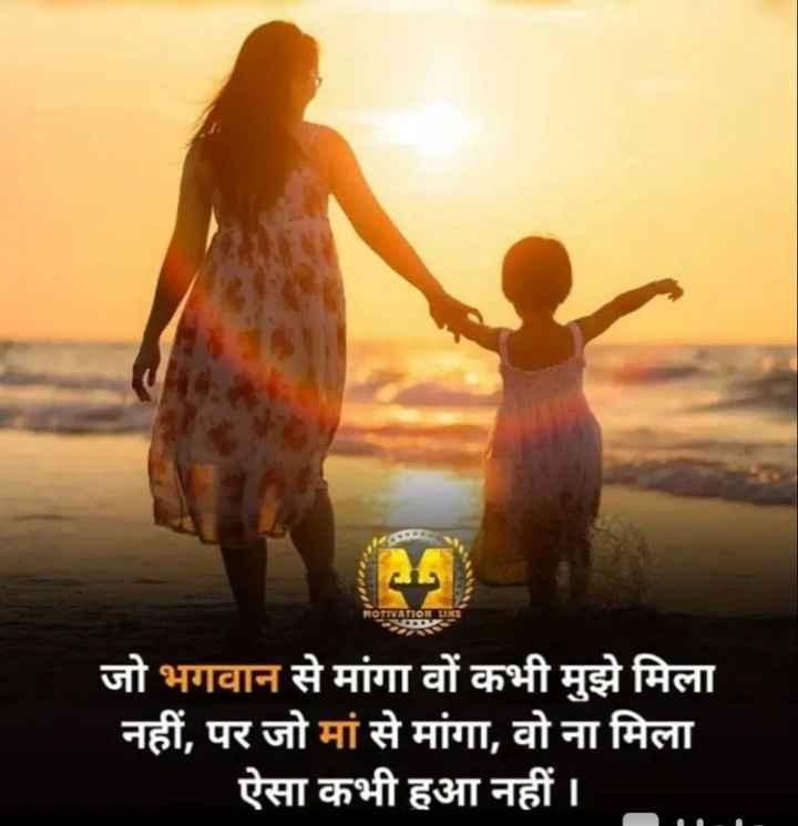 👩👦👦 मेरी माँ मेरा अभिमान - MOTIVAL जो भगवान से मांगा वों कभी मुझे मिला नहीं , पर जो मां से मांगा , वो ना मिला ऐसा कभी हआ नहीं । - ShareChat