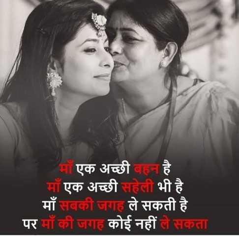 👩👦👦 मेरी माँ मेरा अभिमान - माँ एक अच्छी बहन है माँ एक अच्छी सहेली भी है माँ सबकी जगह ले सकती है । पर माँ की जगह कोई नहीं ले सकता - ShareChat